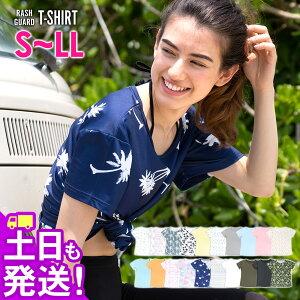 ラッシュガード レディース Tシャツ クルーネック S〜LL ラッシュ プルオーバー ゆったりサイズ 半袖 大きいサイズ UPF50+ UVカット 紫外線対策