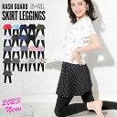 ラッシュガード レディース スカート付きレギンス キュロットスカート S〜3L ラッシュ ボトム ゆったりサイズ 大きいサイズ UPF50+ UVカット 紫外線対策 全20色・・・