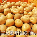 三方原馬鈴薯(青空レストランで紹介)赤土で育ったじゃがいものお取り寄せ 静岡県浜松市