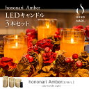 HONONARI AMBER グラス 蝋