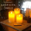【送料無料】蝋製 LEDキャンドルライト 3本+リモコンセット タイマー/点灯モード切替/……