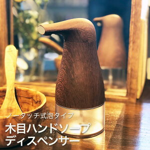 SOAP DISPENSER WOOD 木目調ノータッチ式泡タイプハンドソープディスペンサー