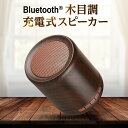 【送料無料】木目 Bluetooth スピーカー iPhone スマートフォン スマホ iPad アンドロイド Android 対応 Bluetooth スピーカー iPhone iPad 対応 おしゃれ/ギフト