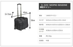 NEOPROREDZONEナイロン横型キャリーバッグ国内線機内持込サイズ