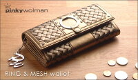 ピンキーウォルマンリング×メッシュ長財布