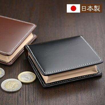 日本製 ガラス張り革 BOX型小銭入れ