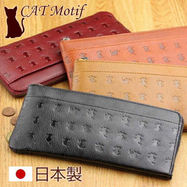 母の日ギフト 日本製猫のモチーフを型押しした牛革長財布(L字ファスナー)「CATMotif」 L字ファスナー長財布レディース本
