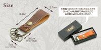 日本製本革栃木レザーキーリング