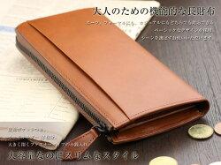 イタリアンレザー植物タンニンなめし革の長財布