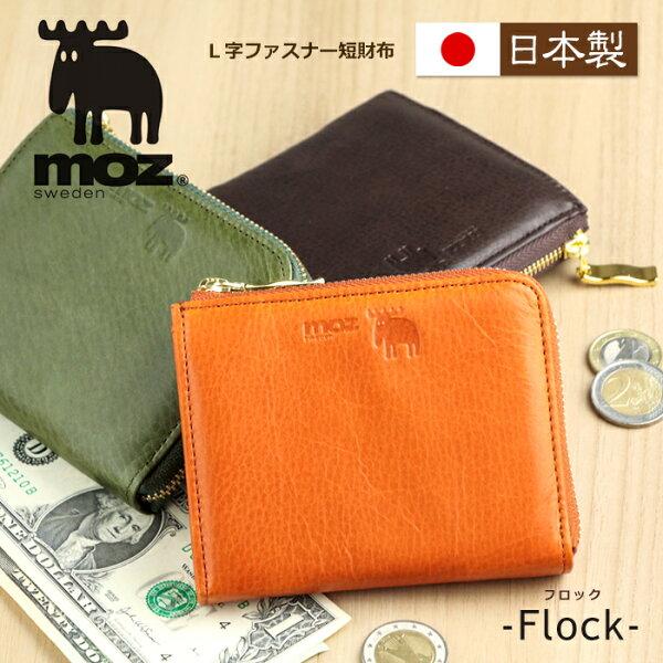 moz(モズ)日本製ミニ財布牛革L字ファスナー財布薄い「フロック」Flock モズmoz財布レディース軽量L字ファスナー財布コン