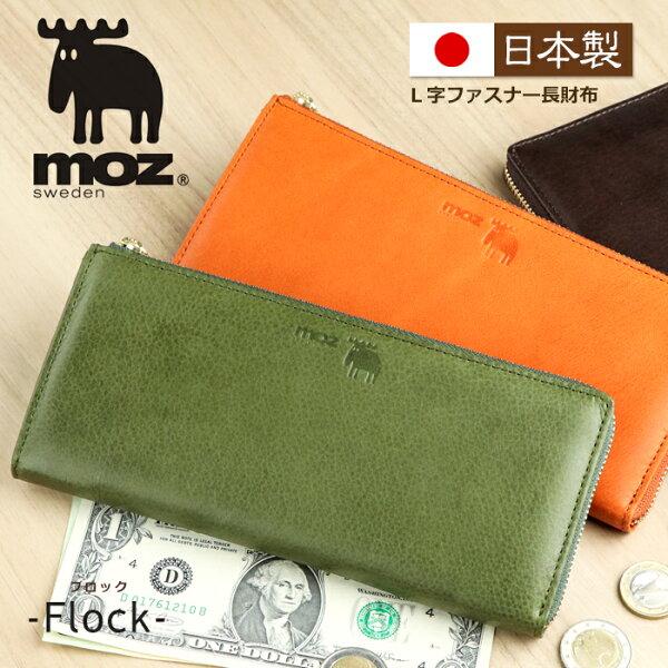 moz(モズ)日本製長財布牛革L字ファスナー財布薄い「フロック」Flock 春財布モズmoz財布レディース薄型軽量財布コンパクト