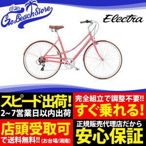 ELECTRA LOFT 7D LADIES エレクトラビーチクルーザー レディース 700x38C 自転車