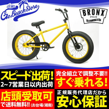 BRONX/ブロンクス BRONX 20 20 x 4.0 変速なし ファットバイク 自転車 20インチ FATBIKE / MATTE BLACK x LIME / MATTE BLACK x BLACK / YELLOW x BLACK / GLOSS RED x RED / WHITE x TURQUOISE