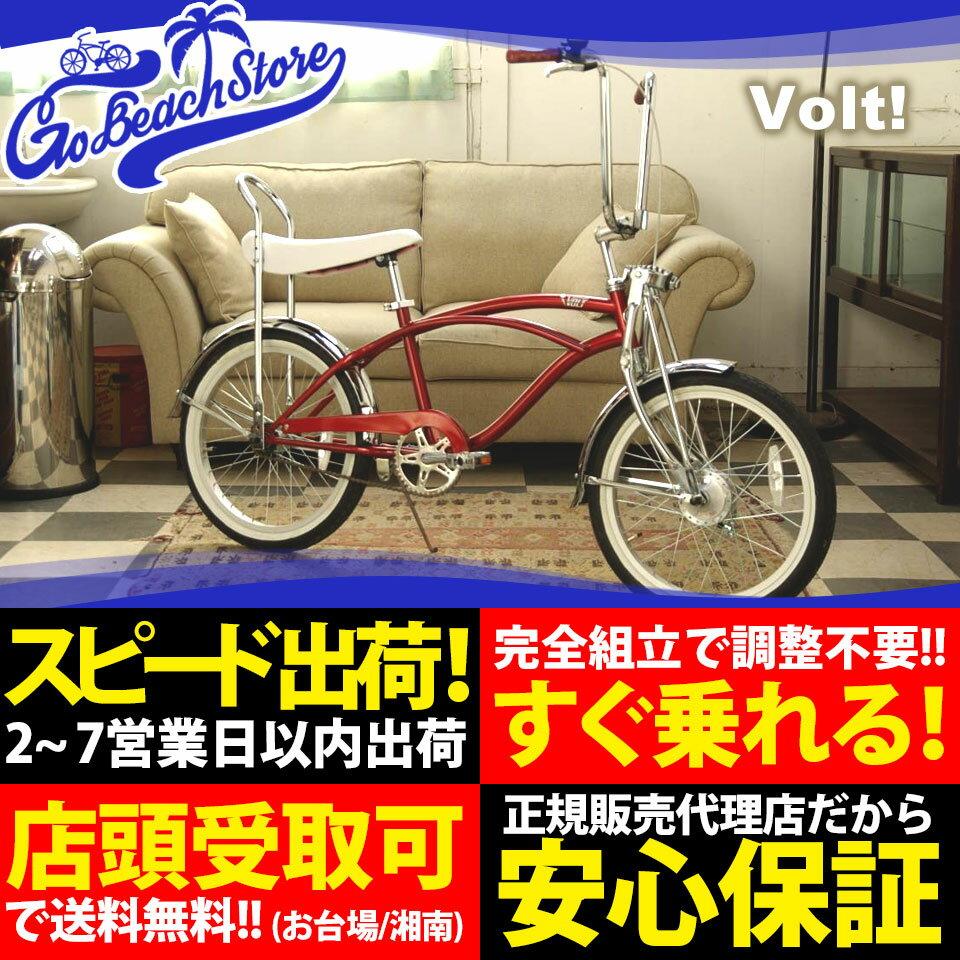 Volt! 20inch ボルト LOW RIDER ローライダー 自転車 グリーン / レッド / ゴールド:湘南 GO BEACH STORE