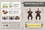 介護予防シリーズ7R70ごぼう先生の健康体操朝の体操編