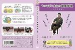 介護予防シリーズ2R70ごぼう先生の健康体操自力体操編