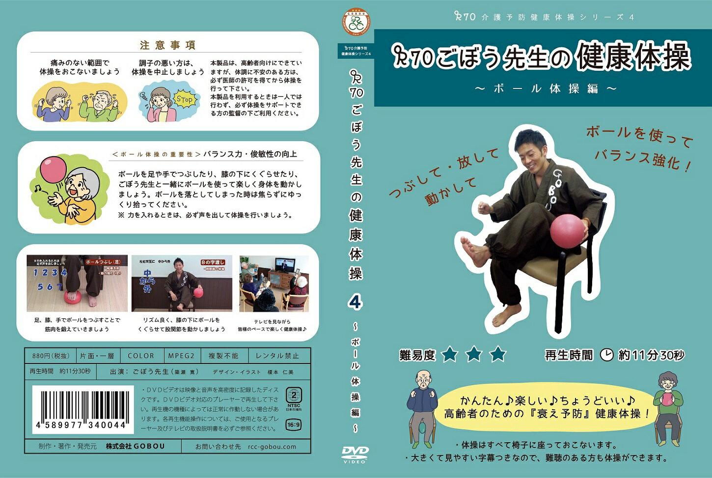 リハビリ 機能訓練 バランス ボール体操編DVD「介護予防シリーズ4 R70ごぼう先生の健康体操」