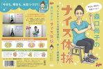 森口尚子のナイス体操DVD座ったままできる有酸素運動で、楽しく健康習慣!