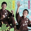 お得 ごぼう先生の和楽器体操DVDセット 鶴 亀 【上肢・下肢体操編】 発売記念 2枚組セット