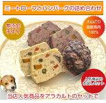 犬用手作り食【ミートローフとハンバーグの詰め合わせセット】国産馬肉大山どり愛犬用手作り食