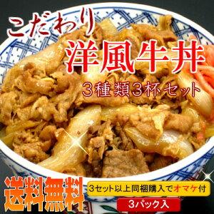 こだわり洋風牛丼3種類新発売!!この味がご飯と合うんです!!!こだわりの洋風牛丼!3種類3杯セッ...