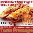 オマール海老のグラタンTaste Fromage焼済2食入5種類のチーズを配合