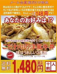 シェフ特製こだわり洋風牛丼10食セット