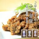 1000円ポッキリ【メール便送料無料】ごはんのおとも ふぐ旨煮3種(旨煮・生姜煮・明太子)