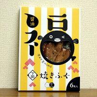 焼きふぐ(醤油味)6尾