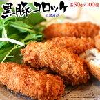 お肉屋さんのコロッケ黒豚コロッケ送料無料業務用洋風惣菜