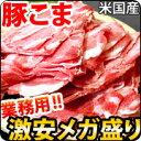豚こま切れ豚肉ぶた肉ブタ肉送料無料ポーク豚細切れ豚コマ切り落とし切落し焼きそば豚汁生姜焼...
