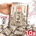 べっ甲飴(90g入りミニパック)10パックセット干し梅入りベッコウアメ黒べっこう飴(べっこうあめべっこう飴鼈甲飴黒糖キャンディ)