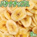 バナナチップス 8kg 【業務用】 【送料無料】 フィリピン産ドライフルーツバナナ乾燥バナナ バー クラブ スナック おつまみ 大量【YDKG-k】【ky】【smtb-k】【ky】【sswf1】 その1