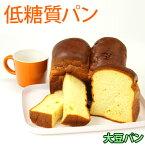 ソイブレッド大豆パン低糖質パン糖質制限、低インスリンダイエット中の方に
