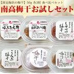 梅干6種食べ比べセット、全6種各50g