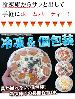 ピザ個包装冷凍ホームパーティーpizzaピッザピッツァ