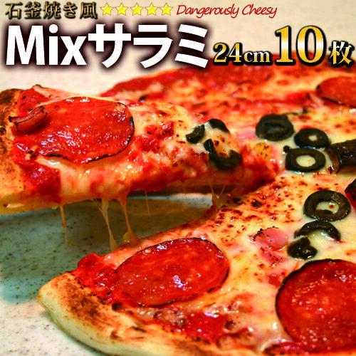 ミックスサラミピザ 10枚入
