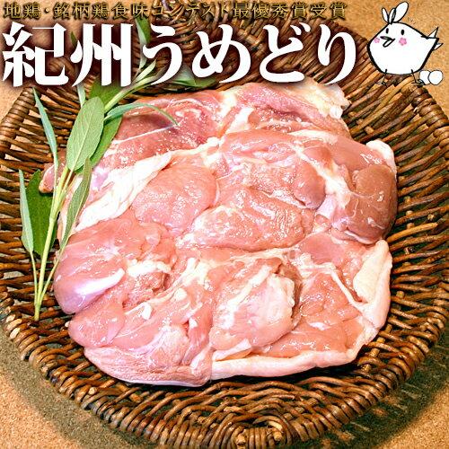 紀州うめどり モモ肉 2kg