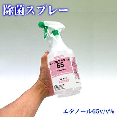 除菌スプレー(メイプルアルコール65%)送料無料、1Lガンスプレー1本(旧メイプルラビングA)食器や調理器具の除菌に利用可、食品にかかっても安全。微生物を殺菌する消毒液ではありません。エタノール製剤の業務用除菌液です。