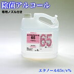メイプルアルコール65%、送料無料【専用ノズル付き】4Lアルコール除菌液(旧メイプルラビングA)食器や調理器具の除菌に利用可、食品にかかっても安全。微生物を殺菌する消毒液ではありません。エタノール製剤の業務用除菌液です。
