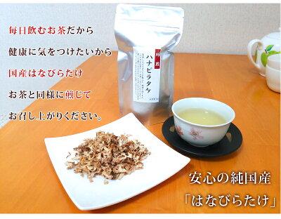 はなびらたけ焙煎お茶ハナビラタケ子実体乾燥物送料無料無添加国産加工食品