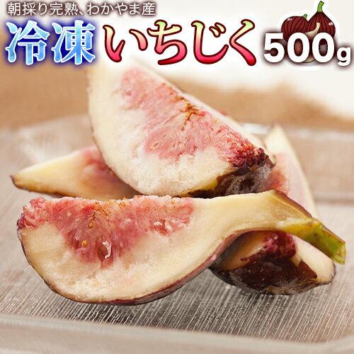 イチジク 冷凍 【送料無料】朝採り完熟いちじく 500g