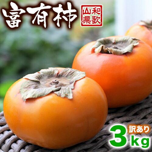 富有柿 3kg(ふゆう柿)送料無料