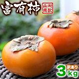 富有柿 3kg(ふゆう柿) 【送料無料】 甘柿といえば富有柿です。わかやまのカキと言えば、生産量日本一。日本一の富有柿の里である和歌山県産のフルーツ・果物。わかやまの柿、ふゆ柿【smtb-k】【ky】