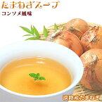 淡路産たまねぎスープ玉葱オニオンスープ調味料玉ネギタマネギ玉ねぎ