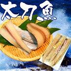 和歌山干物魚介加工品干物セット送料無料太刀魚タチウオ