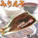 ご飯が好きになる秋刀魚みりん干しセット 【送料無料】 魚介 加工品 干...