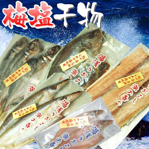 梅塩干物☆青空レストランで紹介!美味しい朝食の干物セット