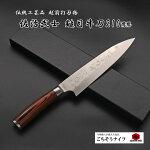 越前打刃物伝統工芸士佐次武士鎚目牛刀210mm赤黒合板柄人気鍛冶包丁伝統工芸品