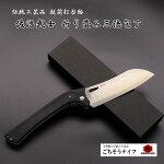 越前打刃物伝統工芸士佐次武士折り畳みナイフ130mmフォールディング三徳包丁G10ハンドル人気鍛冶包丁伝統工芸品